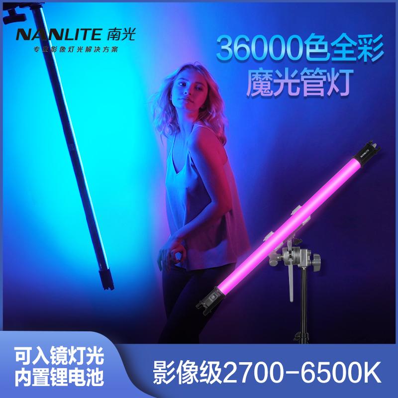 南冠全彩LED摄影灯视频拍摄补光灯灯管手持棒灯冰灯南光RGB1208