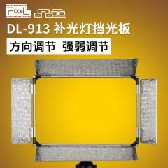 品色 DL-913 LED摄影灯补光灯拍照灯专用挡光板