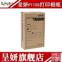 Hiti 呈妍P110S相纸 P110 热升华打印机照片相纸 打印耗材