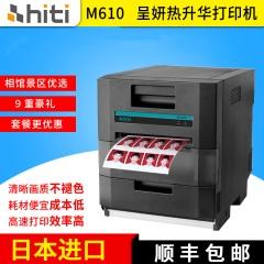 hiti呈妍M610热升华打印机 专业证件照打印机商用照相馆1寸快照影楼景点图文店彩色相片小型冲印机 日本进口