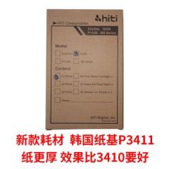hiti呈妍s420热升华打印相纸 呈研420老款p3304老纸证件照打印相片纸 诚研相纸p3410热升华s420色带 冲印相纸