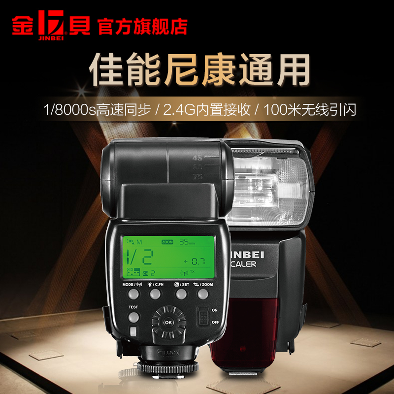 金贝佳勒600RF相机闪光灯机顶灯摄影灯 1/8000s高速 2.4G无线引闪
