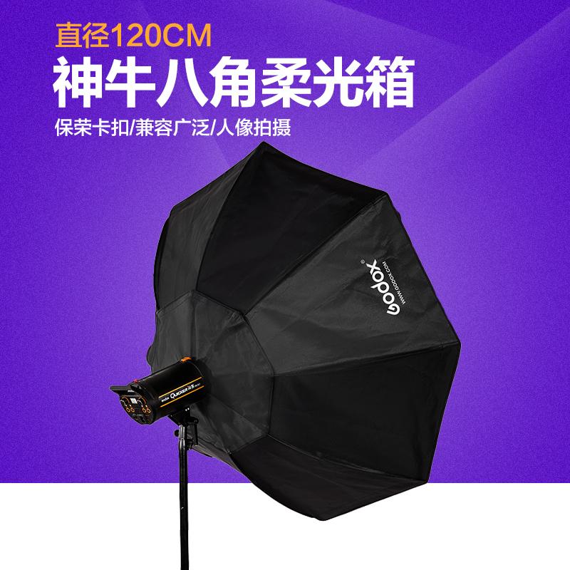 神牛八角柔光箱120cm摄影棚影室灯附件保荣卡口柔光罩便携式摄影