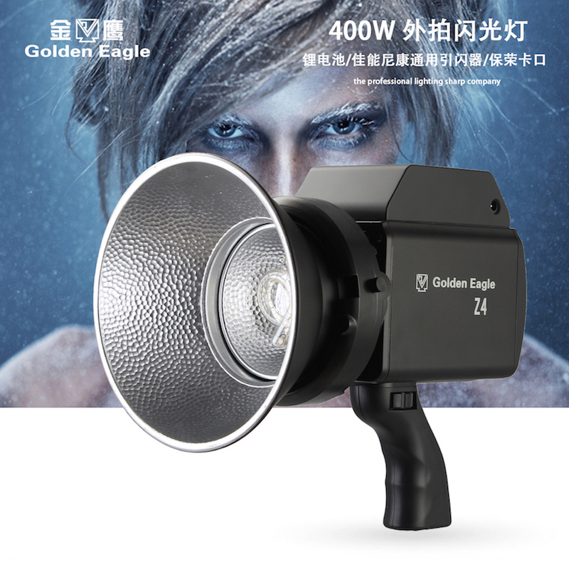 金鹰400W外拍灯闪光灯摄影灯摄影棚单反内置接受人像拍摄无线外拍