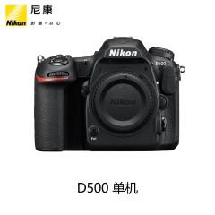Nikon/尼康 D500单机/机身不含镜头 数码单反相机