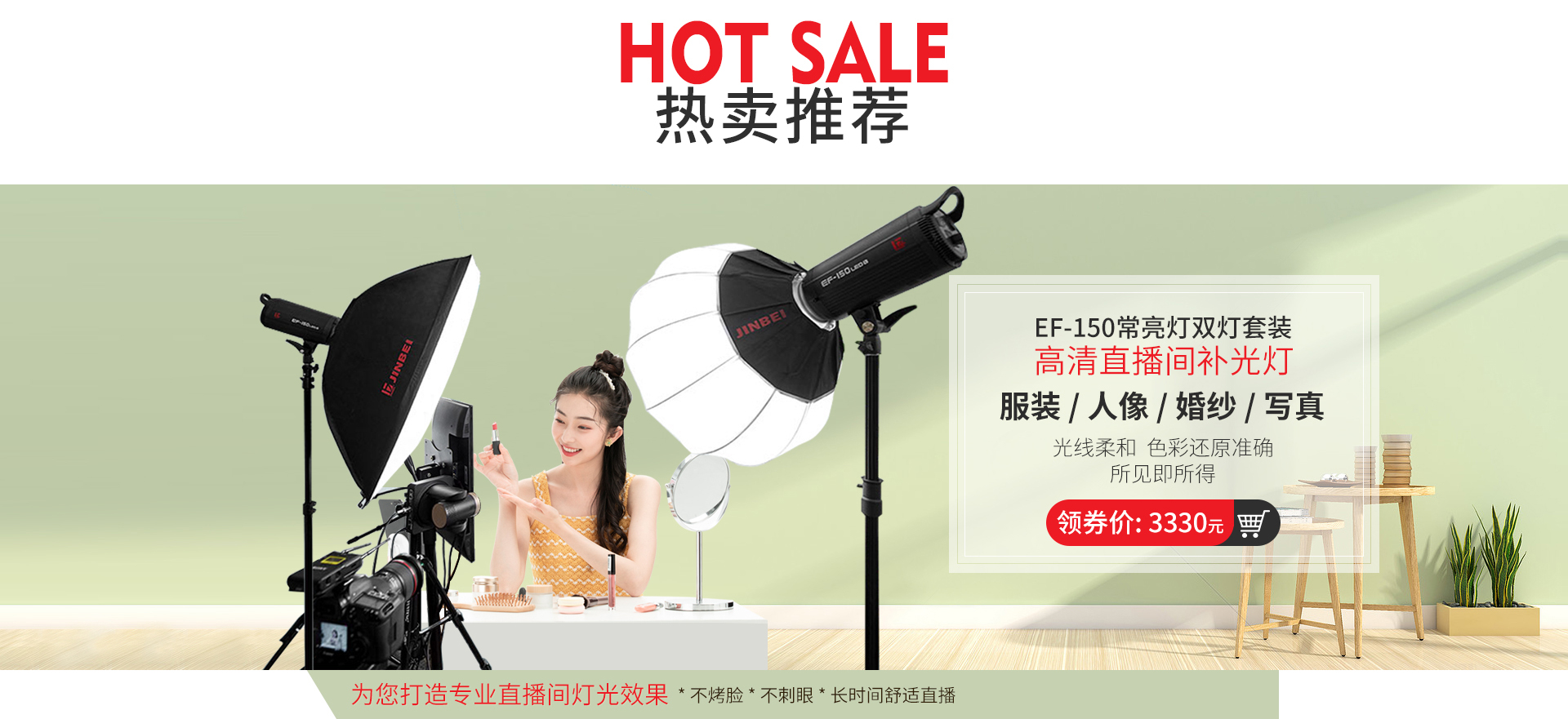 hot-sale1.jpg