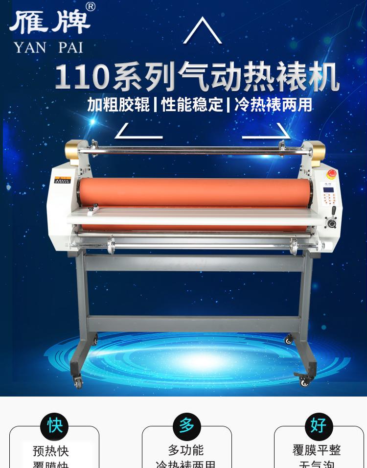 110系列气动热裱机详情1.jpg