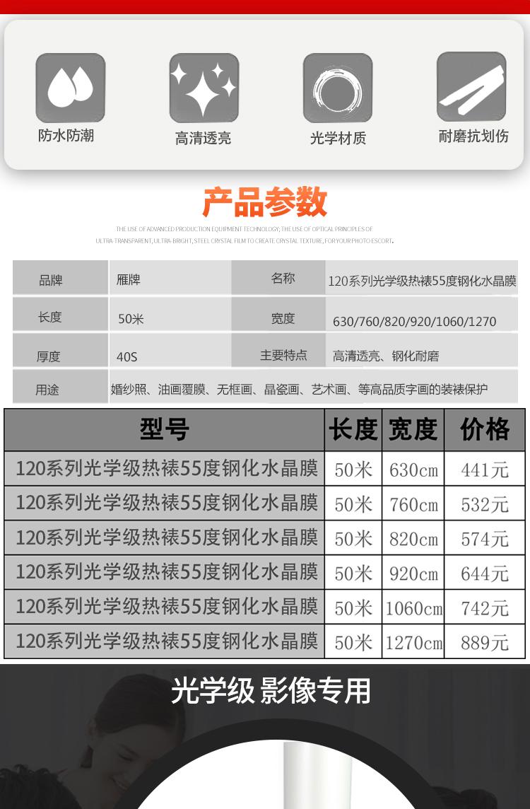 皇家120光学级55度热裱钢化水晶膜详情2.jpg