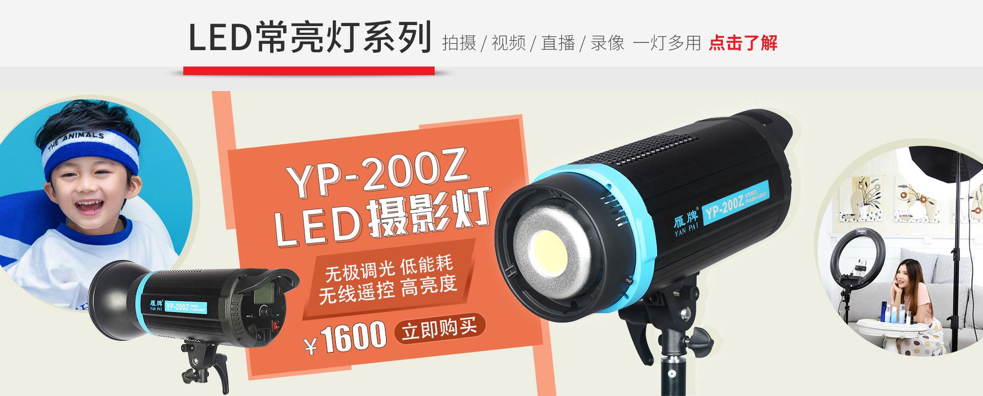 yp200-1.jpg